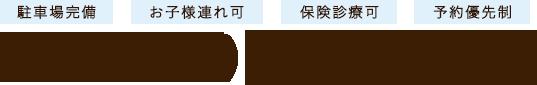 京都府舞鶴市で整体なら、にしかわ鍼灸整骨院へ